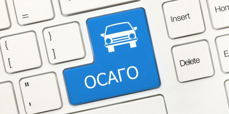 Как оформить полис страхования ОСАГО на автомобиль в Интернете