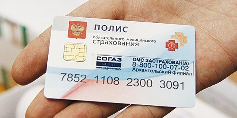 ОМС на счет граждан