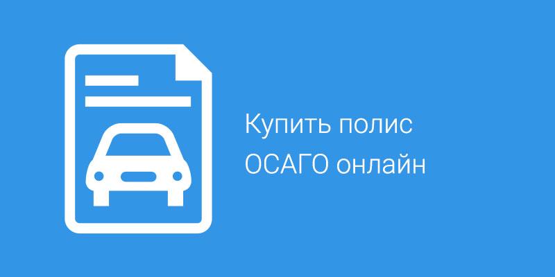 Онлайн страхование автомобилей ОСАГО, купить через интернет