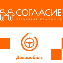 """СК """"Согласие"""" начнет отношения с компанией краткосрочной аренды авто """"Делимобиль"""""""