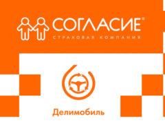 СК «Согласие» начнет отношения с компанией краткосрочной аренды авто «Делимобиль»