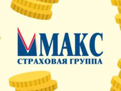 Прибыль страховой компании МАКС по итогу 2017 года, составляет миллиард рублей