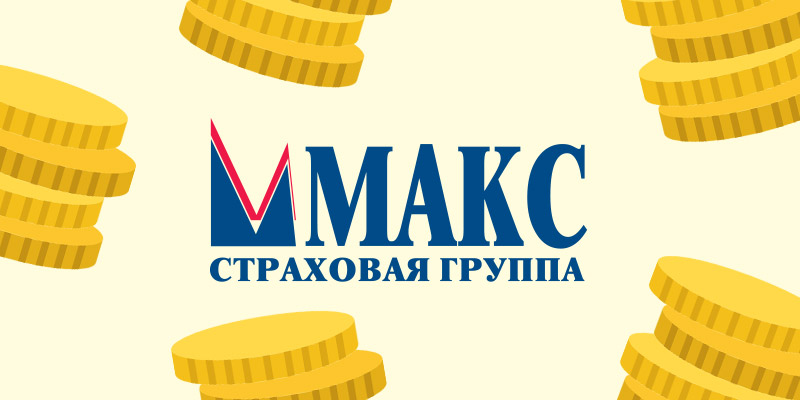 страховая компания МАКС заработала миллиард рублей за 2017 год