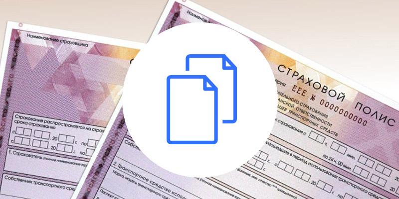 Электронный полис ОСАГО, сравнение с обычной страховкой купленной в офисе