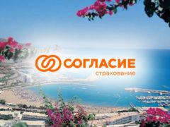 Оформить страховку для шенгена в компании Согласие онлайн