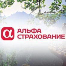 Оформить страховку для путешественников в компании Альфастрахование онлайн