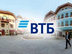 Оформить полис страхования туристов для шенгена в компании ВТБ онлайн